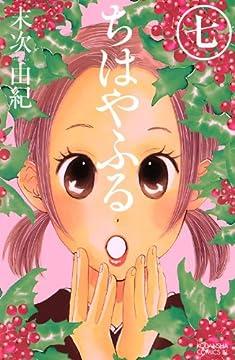 ちはやふる (7) (Be・Loveコミックス)