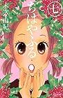 ちはやふる 第7巻 2009年12月11日発売