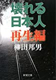 壊れる日本人 再生編 (新潮文庫)