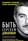 img - for Byt Sergeem Dovlatovym. Tradegiia veselogo cheloveka book / textbook / text book
