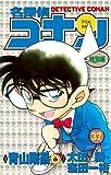 名探偵コナン 特別編 37 (てんとう虫コミックス)