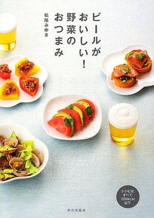 ビールがおいしい!野菜のおつまみ