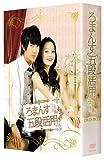 ろまんす五段活用~公主小妹~DVD-BOX