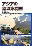 アジアの流域水問題