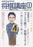 NHK 将棋講座 2013年 02月号 [雑誌]