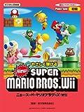 ピアノソロ やさしく弾ける New スーパーマリオブラザーズ Wii