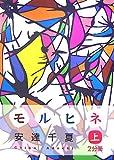 モルヒネ〈上〉 (大活字文庫)