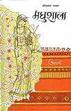 Madhushala (English and Hindi Edition)