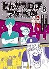 とんかつDJアゲ太郎 8 (ジャンプコミックス)