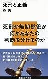 日弁連の死刑制度廃止宣言と瀬戸内寂聴さんの過激発言への批判1:応報刑の正義論