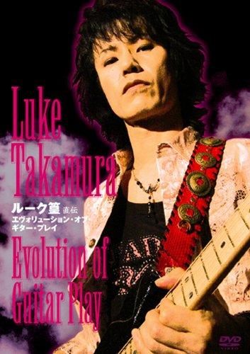ルーク篁 直伝 エヴォリューション・オブ・ギター・プレイ [DVD]