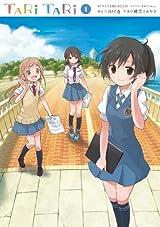 現在放送中のテレビアニメ「TARI TARI」コミカライズ第1巻