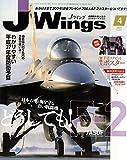 J Wings (ジェイウイング) 2015年4月号