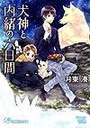 犬神と内緒の六日間 (白泉社花丸文庫)