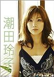 潮田玲子 2011年 カレンダー 潮田玲子 2011年 カレンダー