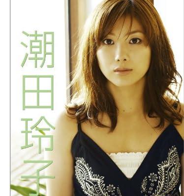 潮田玲子 2011年 カレンダー