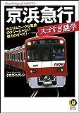 京浜急行スゴすぎ謎学 かなりユニークな電鉄のフツーじゃない魅力のすべて! (KAWADE夢文庫)