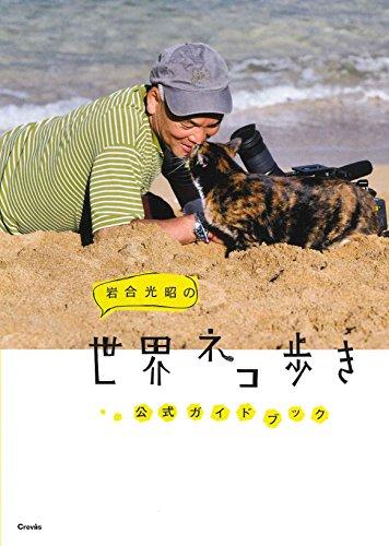 岩合光昭の世界ネコ歩き 番組ガイドブック