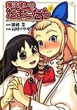 魔法使いのたまごたち(2) (シリウスコミックス)