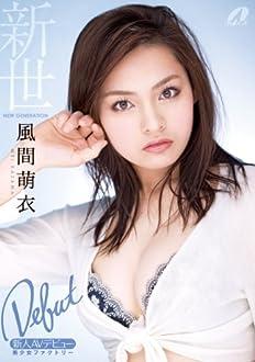 新世 風間萌衣 [DVD]