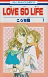LOVE SO LIFE 第1巻 (花とゆめCOMICS)