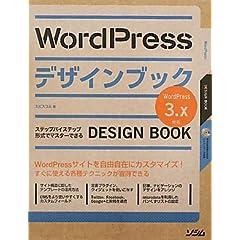 WordPress�f�U�C���u�b�N3.x�Ή�