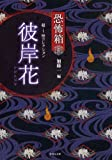 恐怖箱 超1-怪コレクション 彼岸花 (竹書房文庫)
