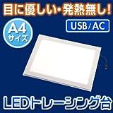 写真ディスプレイや行灯としても使える【LEDトレース台(ライトボックス)A4】 EEA-LEDA4