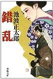 錯乱 (春陽文庫)