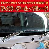 J-NEXT ダイハツ ハイゼット/ハイゼット ジャンボ(S500P/S510P)用 メッキ ワイパーアーム ブレード DAIHATSU HIJET