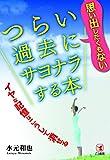 Amazon.co.jp思い出したくもないつらい過去にサヨナラする本