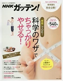 NHKガッテン! 増刊 「時短」でOK! 科学のワザでちゃっかりやせる!
