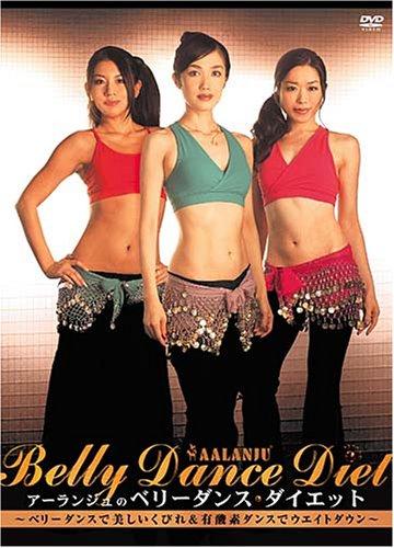 アーランジュのベリーダンス・ダイエット~ベリーダンスで美しいくびれ&有酸素ダンスでウエイトダウン~[DVD]