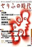 せりふの時代 2009年 02月号 [雑誌]