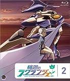 輪廻のラグランジェ 2 [Blu-ray]