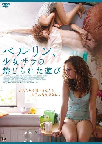 ベルリン、少女サラの禁じられた遊び [DVD]