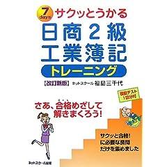 サクッとうかる日商2級工業簿記トレーニング 改訂新版