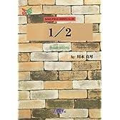 バンドピース55,1/2 川本真琴 (Band piece series)