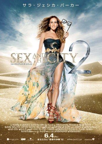 セックス・アンド・ザ・シティ 2 [DVD]
