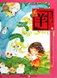 img - for Goat and the Chinese Zodiac-Chinese Story Picture Book (Chinese Edition) book / textbook / text book