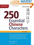 250 Essential Chinese Characters Volu...