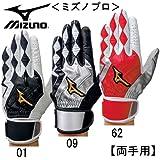 MIZUNO(ミズノ) ベースボール バッティンググローブ ミズノプロ モーションアークP+ 両手用 ホワイト/ブラック 23 23