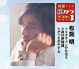 特選・歌カラベスト3 布施 明