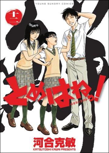 とめはねっ!鈴里高校書道部 12 (ヤングサンデーコミックス)