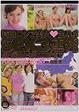 特選ロシア美女 生ハメSEX3連発 膣内露出から激エロ3Pまで [DVD]