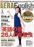 AERA English (アエラ・イングリッシュ) 2011年 01月号 [雑誌]