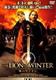 THE LION IN WINTER 冬のライオン 前編 [DVD]