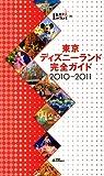 東京ディズニーランド完全ガイド 2010-2011 (東京in Pocket 20)