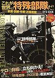 これが世界の特殊部隊だ! 装備・訓練・作戦・近接戦闘―DVD BOOK (宝島社DVD BOOKシリーズ)