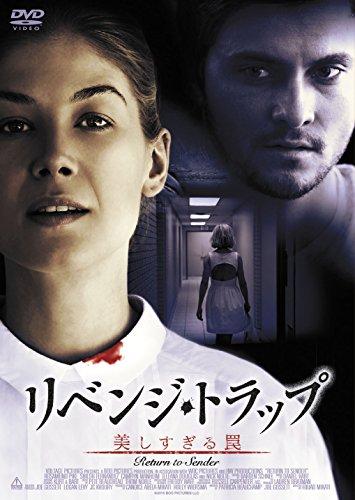 リベンジ・トラップ/美しすぎる罠 [DVD]